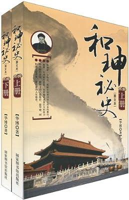 和珅秘史.pdf