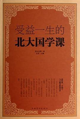 受益一生的北大国学课.pdf