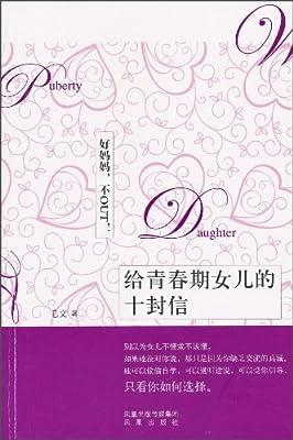 给青春期女儿的十封信.pdf