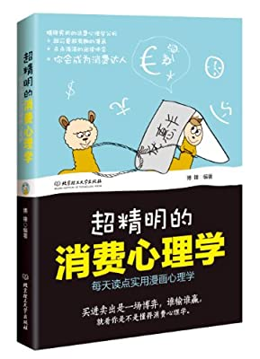 超精明的消费心理学.pdf