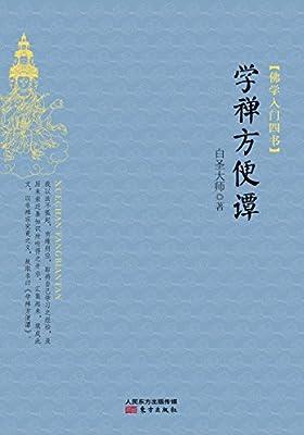 学禅方便谭.pdf