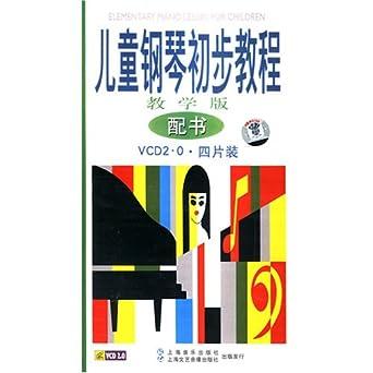 儿童钢琴初步教程教学版(4vcd)