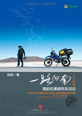一路向南•拉美篇:我的拉美摩托车日记.pdf