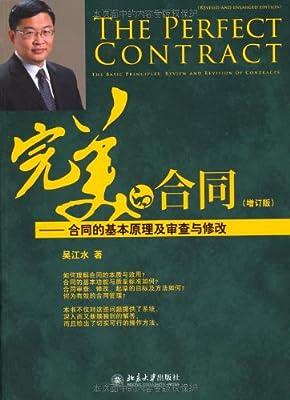 完美的合同:合同的基本原理及审查与修改.pdf