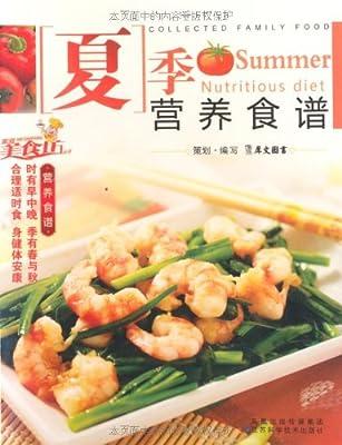 夏季营养食谱.pdf