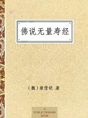 佛说无量寿经.pdf