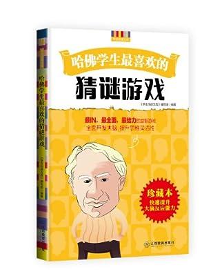 哈佛学生最喜欢的猜谜游戏/学生悦读文库.pdf
