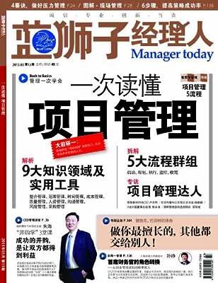 蓝狮子经理人.pdf