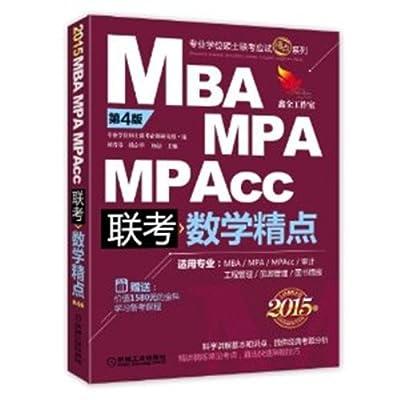 2015精点教材:MBA/MPA/MPAcc管理类联考:数学精点.pdf