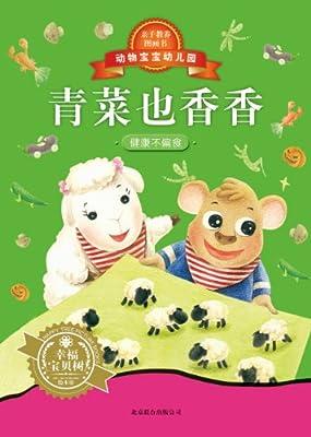 可爱的动物宝宝,好玩又贴近生活的故事,憨态可掬的绘画,让宝宝在阅读