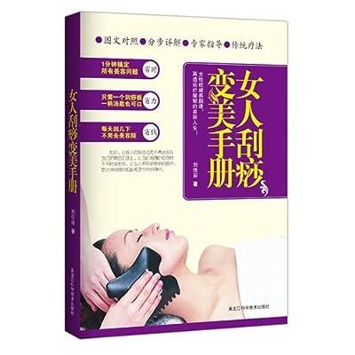 女人刮痧变美手册.pdf