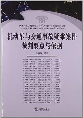 机动车与交通事故疑难案件裁判要点与依据.pdf