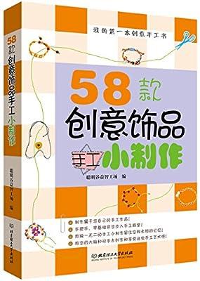58款创意饰品手工小制作.pdf