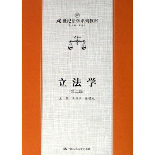 立法学(21世纪法学系列教材)