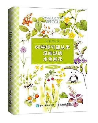 水彩花时间:60种你可能从来没画过的水色闲花.pdf