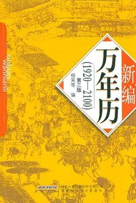 新编万年历.pdf