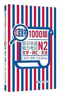 红蓝宝书1000题.新日本语能力考试N2文字.词汇.文法.pdf