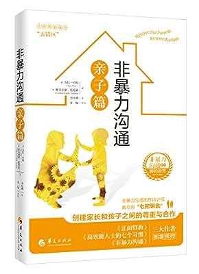 非暴力沟通亲子篇.pdf