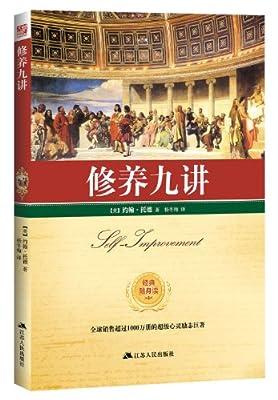 修养九讲.pdf