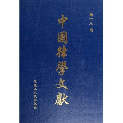 中国律学文献(第2辑共5册)(精)