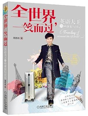 全世界,一笑而过:英语大王的环球旅行日记.pdf