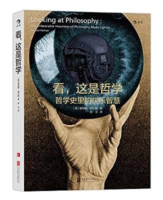看,这是哲学.pdf