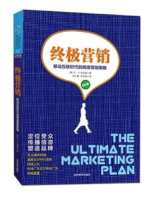 终极营销:移动互联时代的精准营销策略.pdf