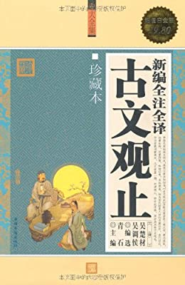 新编全注全译古文观止.pdf