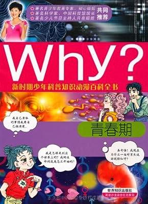 Why青春期.pdf