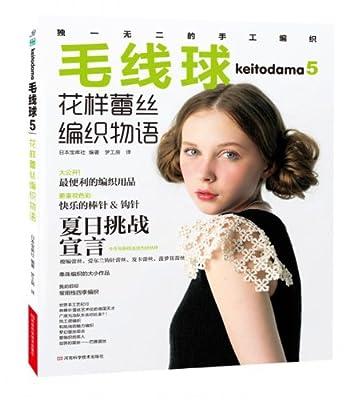 毛线球.5,花样蕾丝编织物语.pdf