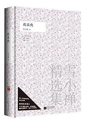 雪小禅2014精选散文随笔:欢未央.pdf