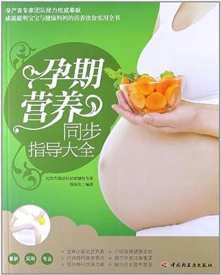 孕期营养同步指导大全.pdf