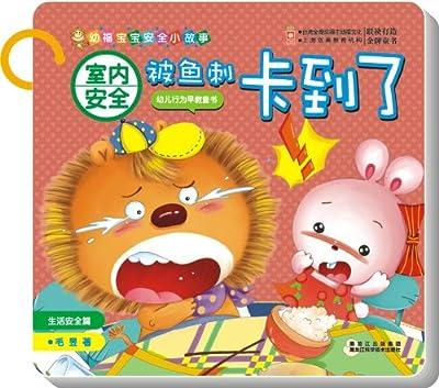幼福宝宝小故事·室内安全:被鱼刺卡到了.pdf