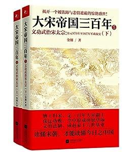 大宋帝国三百年:文功武治宋太宗(第二卷)(套装上下册)