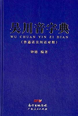 吴川音字典.pdf