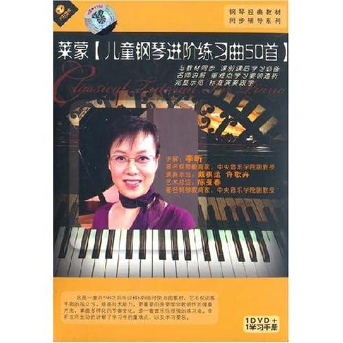 莱蒙:儿童钢琴进阶练习曲50首