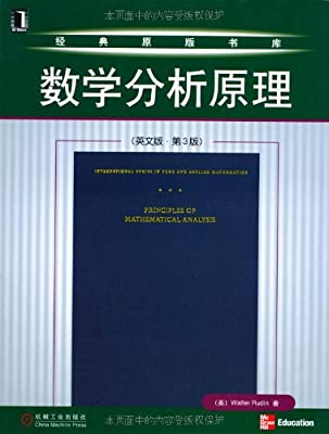 数学分析原理.pdf