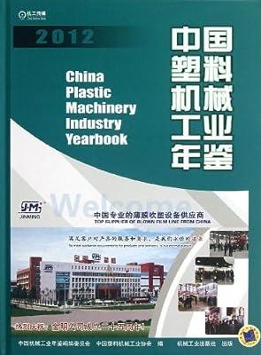 中国塑料机械工业年鉴2012.pdf