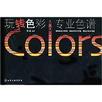 玩转色彩 专业色谱