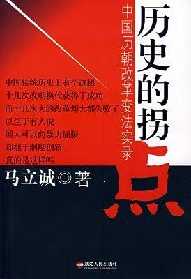 历史的拐点.pdf