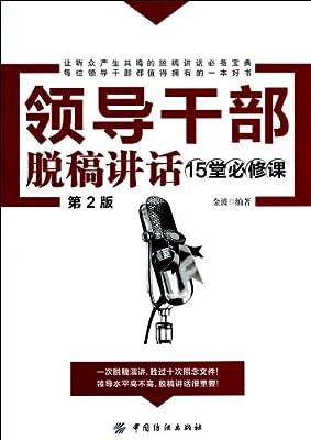领导干部脱稿讲话15堂必修课.pdf
