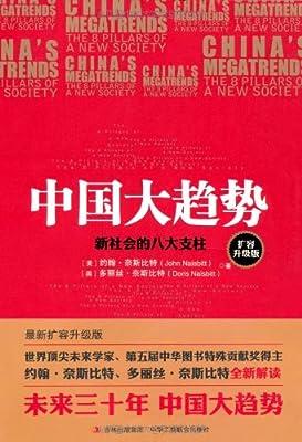 中国大趋势:新社会的八大支柱.pdf