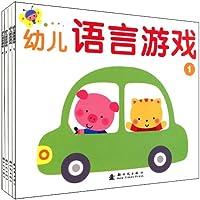 幼儿语言游戏