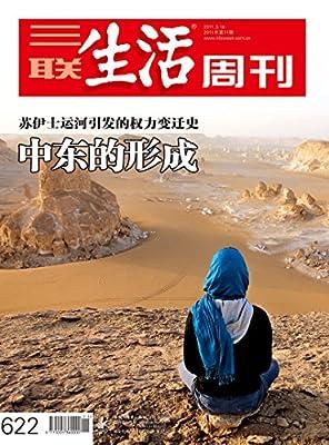 三联生活周刊·中东的形成.pdf