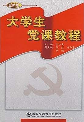 大学生党课教程.pdf