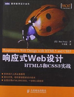 响应式Web设计:HTML5和CSS3实战.pdf