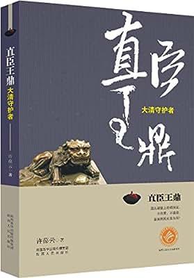 直臣王鼎:大清守护者.pdf