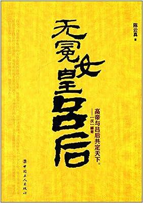 无冕女皇吕后.pdf