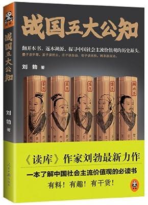 战国五大公知.pdf