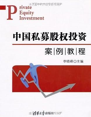 中国私募股权投资案例教程.pdf